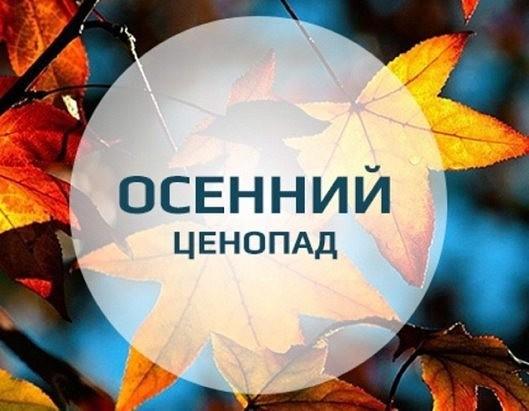 ОСЕННИЙ ЦЕНОПАД НА БАЗЕ ОТДЫХА ОТРАДА !!!
