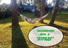 Беззаботное лето в ОТРАДЕ!